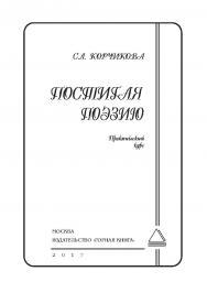 Постигая поэзию: Практический курс. – 2-е изд., перераб. и доп. ISBN 978-5-98672-467-6