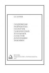 Подземная разработка пологих газоносных угольных пластов длинными забоями ISBN 978-5-98672-476-8