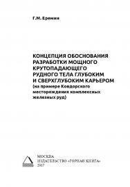 Концепция обоснования разработки мощного крутопадающего рудного тела глубоким и сверхглубоким карьером (на примере Ковдорского месторождения комплексных железных руд) ISBN 978-5-98672-477-5