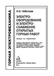 Электрооборудование и электроснабжение открытых горных работ: Учебник для вузов. — 3-е изд., стер. ISBN 978-5-98672-486-7