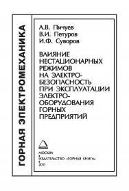 Влияние нестационарных режимов на электробезопасность при эксплуатации электрооборудования горных предприятий (ГОРНАЯ ЭЛЕКТРОМЕХАНИКА) ISBN 978-5-98672-8-265-8