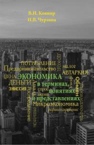 Экономика в терминах, понятиях и представлениях ISBN 978-5-98699-165-8