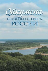 Ойкумена Ближнего Севера России ISBN 978-5-98699-169-6