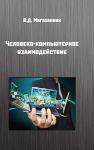 Человеко-компьютерное взаимодействие: учебное пособие ISBN 978-5-98699-181-8