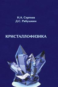 Кристаллофизика ISBN 978-5-98699-182-5