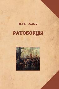 Ратоборцы: исторические очерки ISBN 978-5-98699-184-9