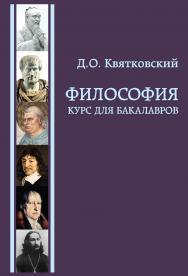 Философия. Курс для бакалавров ISBN 978-5-98699-201-3
