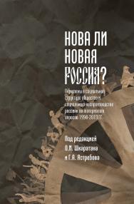 Нова ли новая Россия ISBN 978-5-98699-202-0