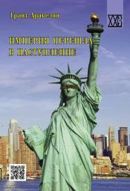 Империя перешла в наступление: политическое эссе ISBN 978-5-98699-257-0