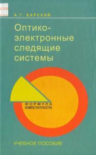 Оптико-электронные следящие системы ISBN 978-5-98704-291-7