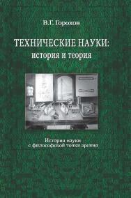 Технические науки: история и теория (история науки с философской точки зрения) ISBN 978-5-98704-463-6