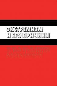 Экстремизм и его причины ISBN 978-5-98704-502-2