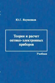 Теория и расчет оптико-электронных приборов ISBN 978-5-98704-533-6