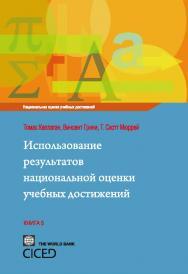 Использование результатов национальной оценки учебных достижений ISBN 978-5-98704-575-6