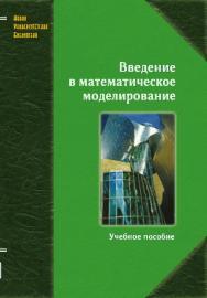 Введение в математическое моделирование ISBN 978-5-98704-637-1