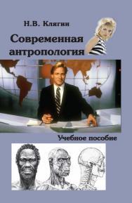 Современная антропология ISBN 978-5-98704-658-6