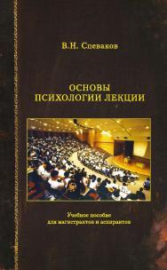 Основы психологии лекции ISBN 978-5-98704-668-5