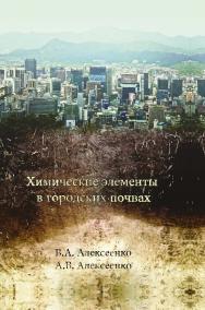 Химические элементы в городских почвах ISBN 978-5-98704-670-8