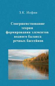 Совершенствование теории формирования элементов водного баланса речных бассейнов ISBN 978-5-98704-687-6