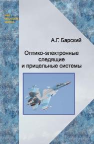 Оптико-электронные следящие и прицельные системы ISBN 978-5-98704-717-0