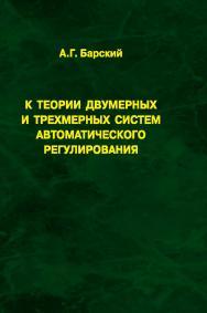 К теории двумерных и трехмерных систем автоматического регулирования ISBN 978-5-98704-807-8