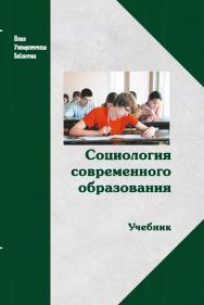 Социология современного образования ISBN 978-5-98704-842-9