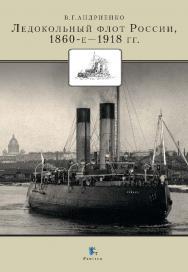 Ледокольный флот России, 1860-е—1918 гг. ISBN 978-5-98797-037-9
