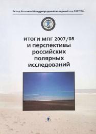 Итоги МПГ 2007/08 и перспективы российских полярных исследований ISBN 978-5-98797-062-1
