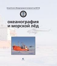 Океанография и морской лёд. ISBN 978-5-98797-065-2