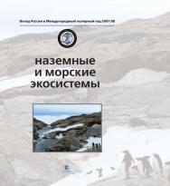 Наземные и морские экосистемы ISBN 978-5-98797-069-0