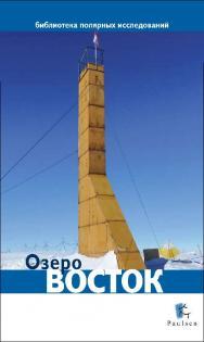 Озеро Восток ISBN 978-5-98797-073-7
