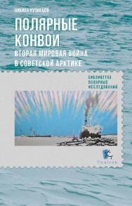 Полярные конвои. Вторая мировая война в Советской Арктике. ISBN 978-5-98797-082-9