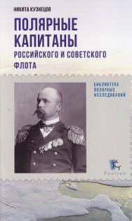 Полярные Капитаны Российского и советского флота ISBN 978-5-98797-084-3
