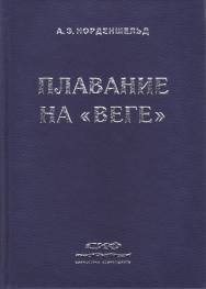 Плавание на «Веге». В двух книгах. ISBN 978-5-98797-094-2