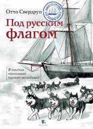 Под русским флагом ISBN 978-5-98797-096-6