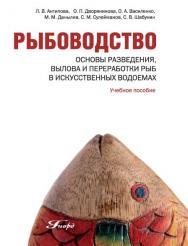 Рыбоводство. Основы разведения, вылова и переработки рыб в искусственных водоемах ISBN 978-5-98879-068-6