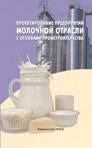 Проектирование предприятий молочной отрасли с основами промстроительства ISBN 978-5-98879-115-7