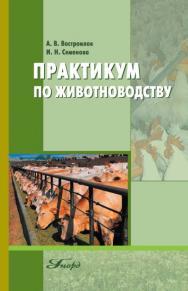 Практикум по животноводству ISBN 978-5-98879-128-7