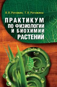 Практикум по физиологии и биохимии растений ISBN 978-5-98879-151-5