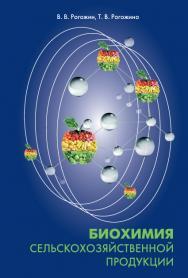 Биохимия сельскохозяйственной продукции ISBN 978-5-98879-162-1