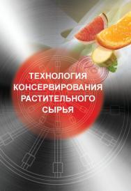 Технология консервирования растительного сырья ISBN 978-5-98879-165-2