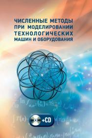 Численные методы при моделировании технологических машин и оборудования ISBN 978-5-98879-177-5