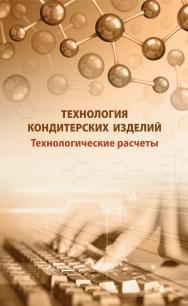 Технология кондитерских изделий. Технологические расчеты ISBN 978-5-98879-181-2