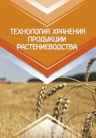 Технология хранения продукции растениеводства : учебник ISBN 978-5-98879-188-1
