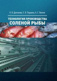 Технология производства соленой рыбы : учеб. пособие ISBN 978-5-98879-191-1