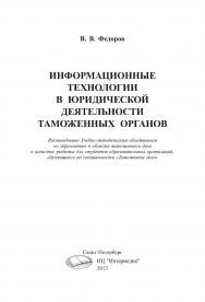 Информационные технологии в юридической деятельности таможенных органов: учебник ISBN 978-5-4383-0083-0