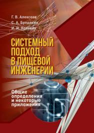 Системный подход в пищевой инженерии. Общие определения и некоторые приложения ISBN 978-5-98879-202-4
