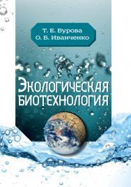 Экологическая биотехнология: учеб. пособие ISBN 978-5-98879-204-8