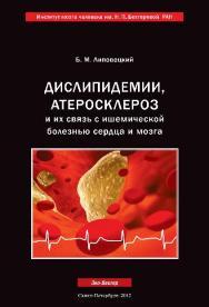 Дислипидемии, атеросклероз и их связь с ишемической болезнью сердца и мозга: руководство для врачей и студентовмедико ISBN 978-5-9903627-1-0