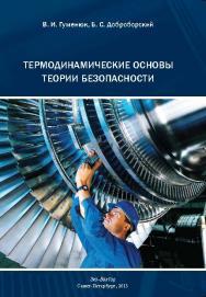 Термодинамические основы теории безопасности ISBN 978-5-9903627-2-8